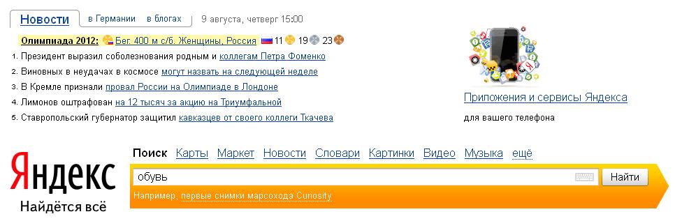 Sucheingabeschlitz Yandex